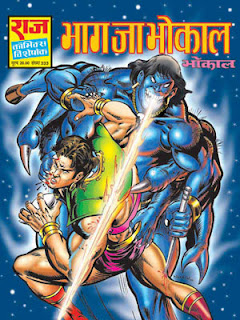 BHAG JAA BHOKAAL (Bhokal Hindi Comic)