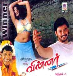 Watch Winner (2003) Tamil Movie Online