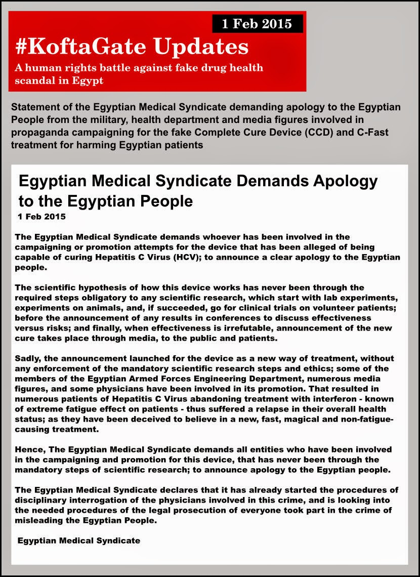 Egyptian Medical Syndicate Statement on the #KoftaGate Fake HIV AIDS CCD C-Fast Device Cure