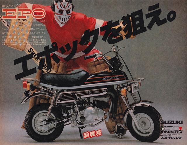 japońskie broszury, prospekty, JDM, rynek japoński, katalogi z produktami, ciekawostki, reklamy