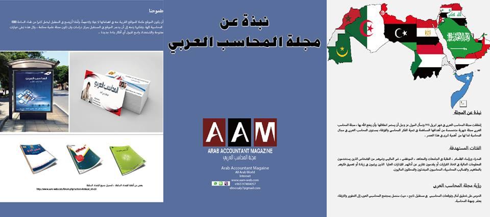 مجلة المحاسب العربي
