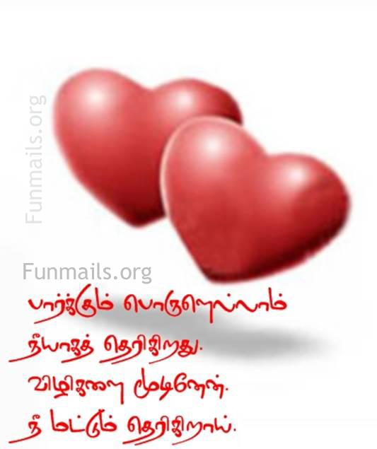 posted 1st april 2011 by sri labels kadhal kavithai love images