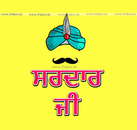 ਸਰਦਾਰ ਜੀ Sardar Ji Whatsapp DP For Sardar Boys