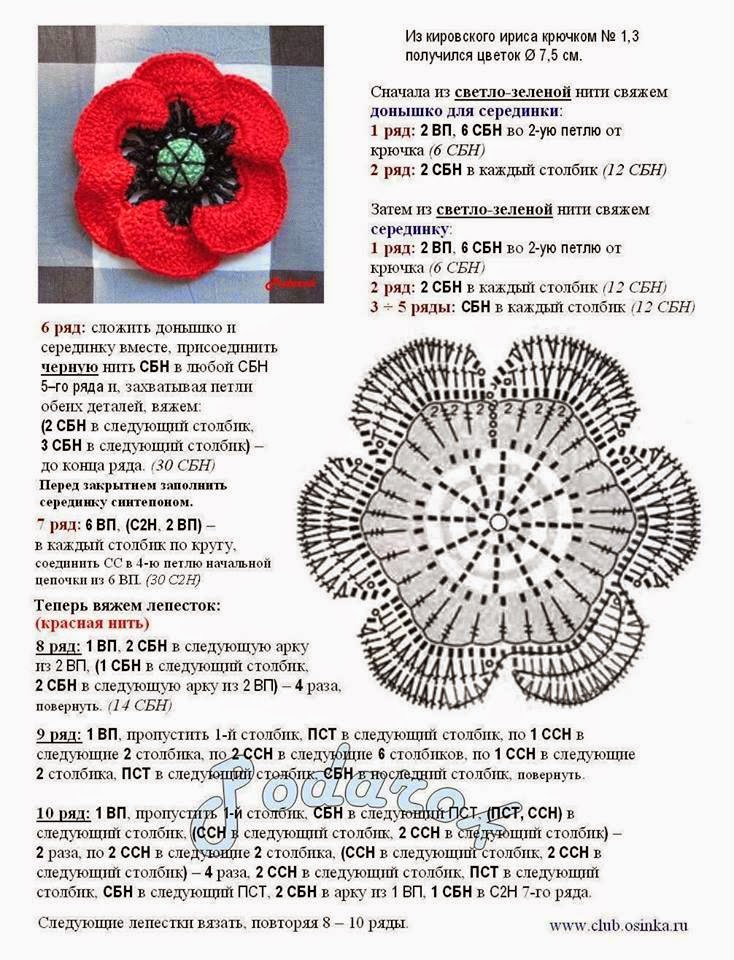 Схема вязания цветочков крючком 75