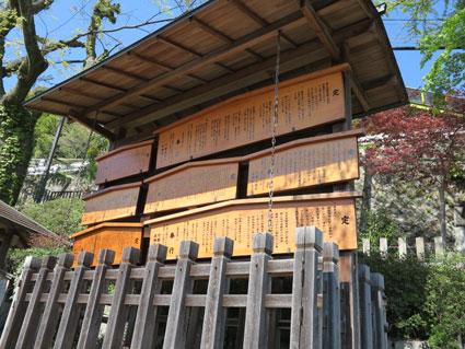 Kosatsuba Edo Period Noticeboard, Nakatsugawa