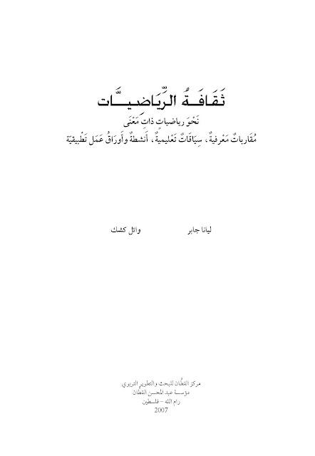 حمل كتاب ثقافة الرياضيات - لبنا جابر و وائل كشك