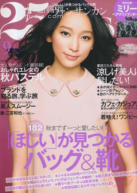 25ans (ヴァンサンカン) September 2012  anzu Kazunari Ninomiya japanese fashion magazine scans