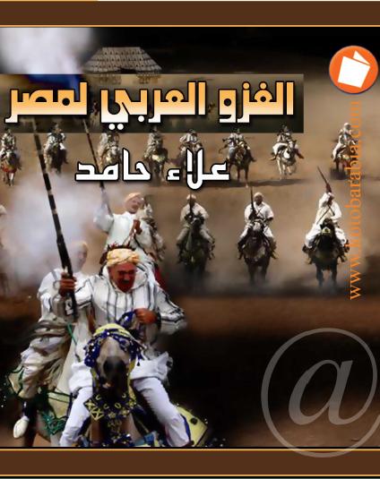 كتاب : الغزو العربي لمصر - علاء حامد