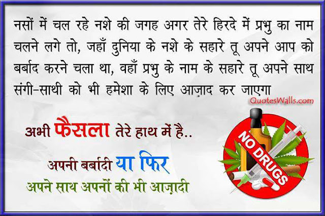 Say No to Drugs Slogans for Kids