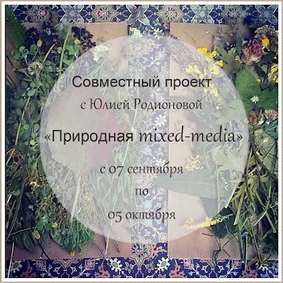 СП с Юлей Родионовой