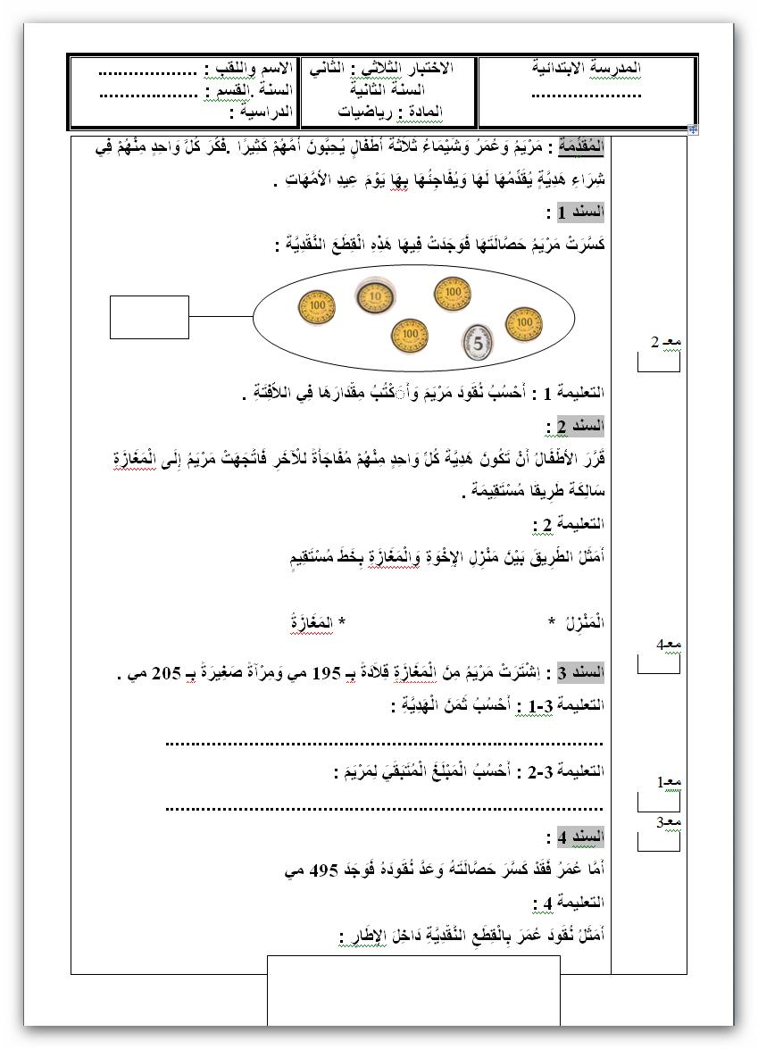 امتحانات الثلاثي الثاني السنة الثانية Ashampoo_Snap_2014.01.25_18h29m51s_005_Document+Microsoft+Word