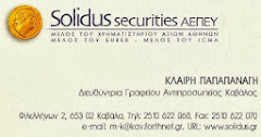 SOLIDUS securities ΑΕΠΕΥ