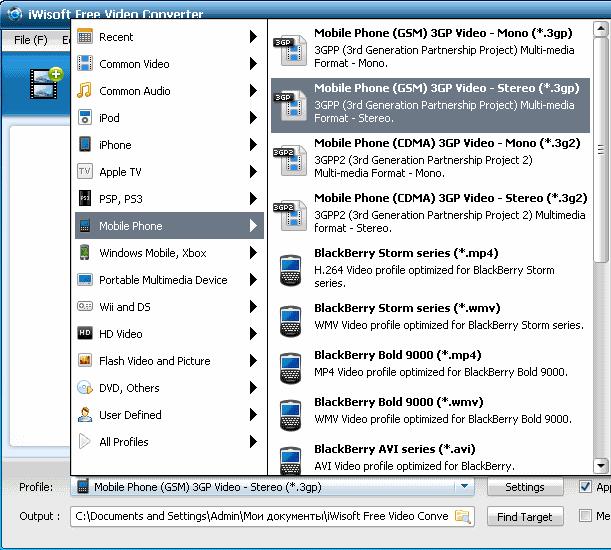 профили программы iWisoft Free Video Converter