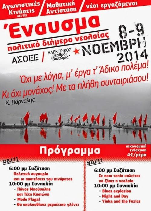 Έναυσμα - Αθήνα 8-9 Νοέμβρη