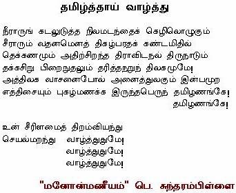 tamil thai vazhthu tamil thai vazhthu lyrics thamizh thai vazhthu