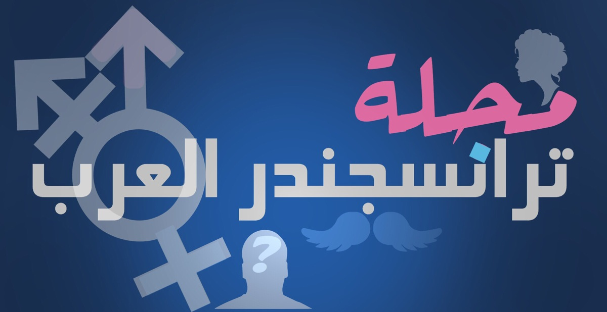 ⚧ مجلة ترانسجندر العرب ⚧