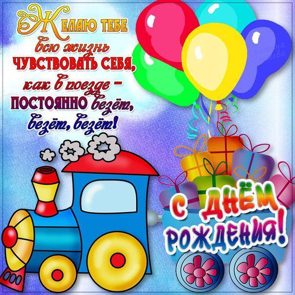 Поздравление в картинках с днем рождения годик мальчику