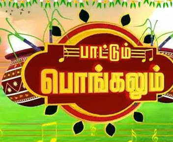 Paatum Pongalum 16th January 2015 Vendhar Tv Pongal Special 16-01-2015 Full Program Shows Vendhar Tv Youtube Dailymotion HD Watch Online Free Download