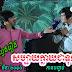 CTN Comedy Perk Mi (Somnerch Tam Phumi 11 Mar 2014)