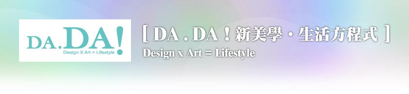 DA . DA ! 新美學.生活方程式