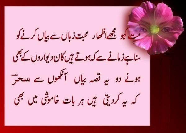 Urdu Love Poetry For Her for Her for Husband fo...