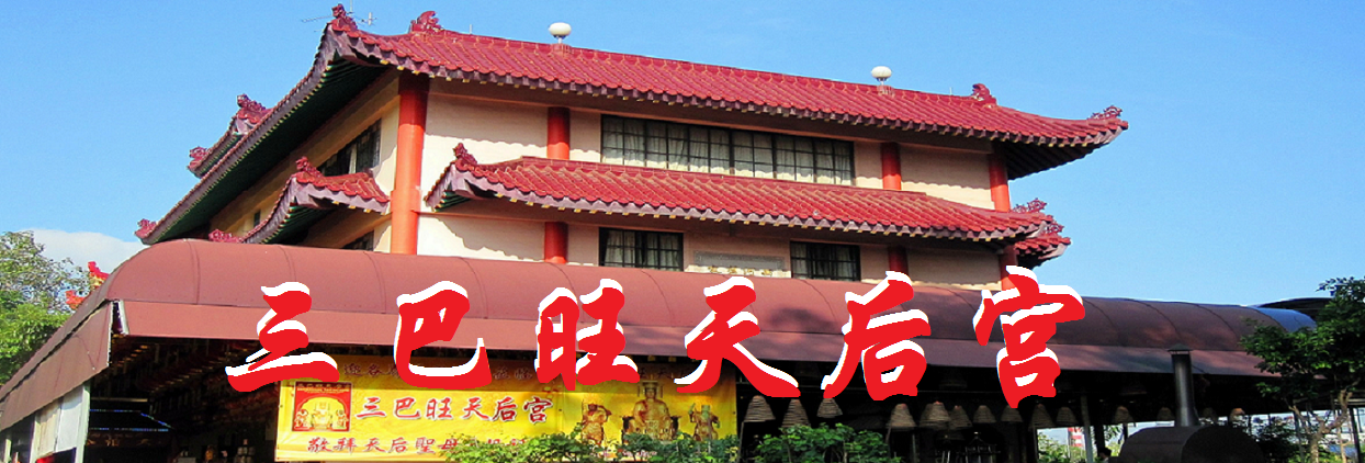 新加坡三巴旺天后宫 Sembawang Tian Ho Keng Singapore
