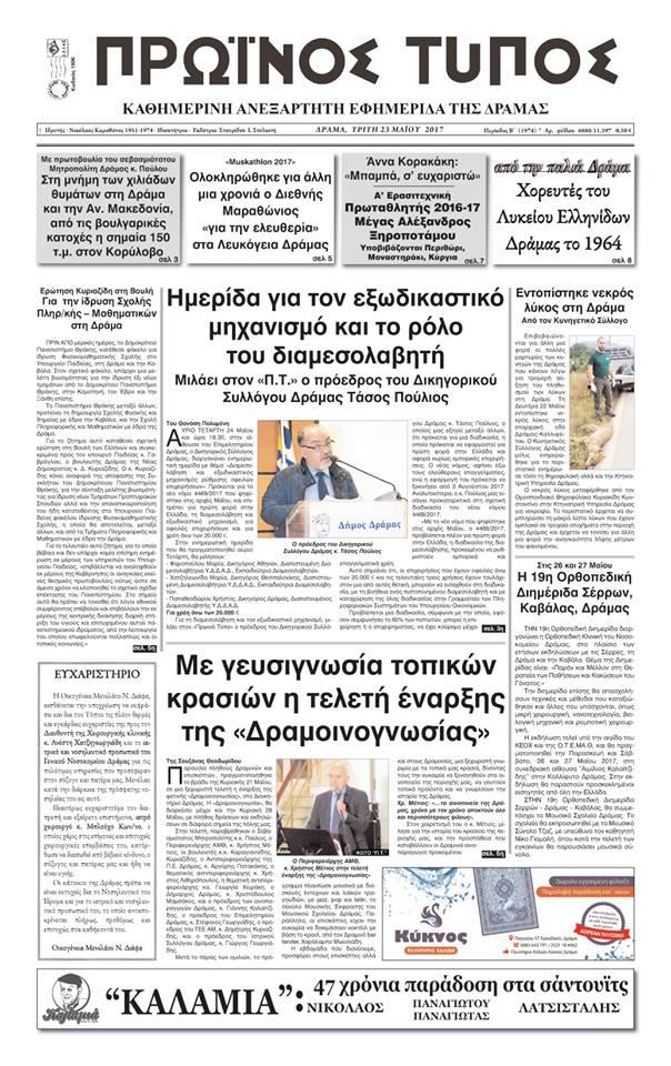 24-5-2017 Ημερίδα Δικηγορικού Συλλόγου Δράμας για το Ν 4469/2017