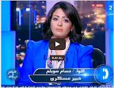 برنامج مصر فى يوم مع منى سلمان حلقة يوم  الإثنين 1-9-2014
