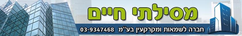 שמאי מקרקעין - שמאות מקרקעין בישראל