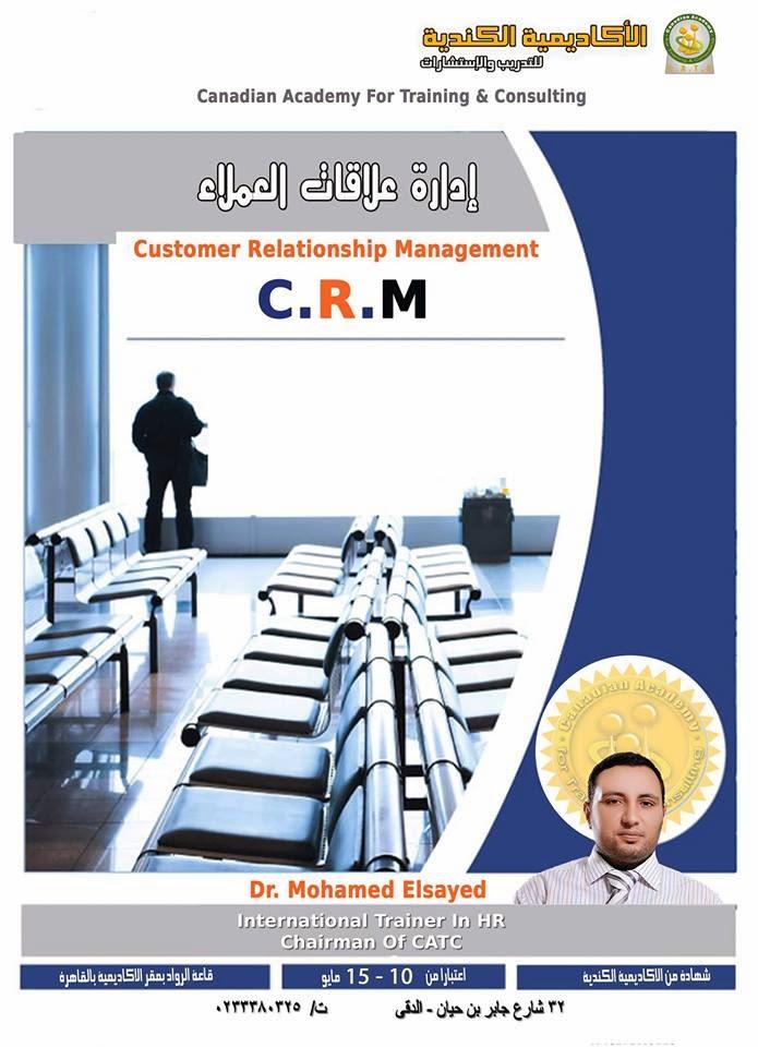 برنامج إدارة علاقات العملاء | CRM