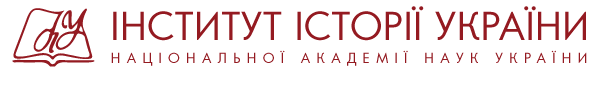 Інститут історії України