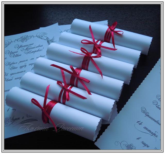 Недорогие приглашения на свадьбу. Пригласительные с текстом.