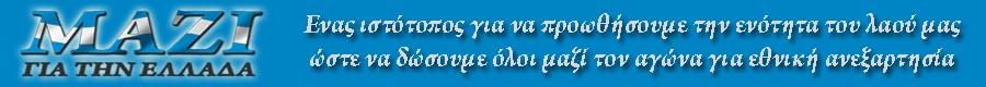 Μαζί για την Ελλάδα