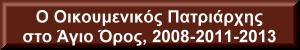 Ο ΟΙΚΟΥΜΕΝΙΚΟΣ ΠΑΤΡΙΑΡΧΗΣ ΣΤΟ ΑΓΙΟ ΟΡΟΣ (2008-2011-2013)