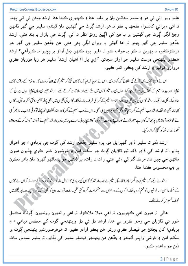 ek-or-ek-gyarah-sabaq-ka-tarjuma-sindhi-notes-ix