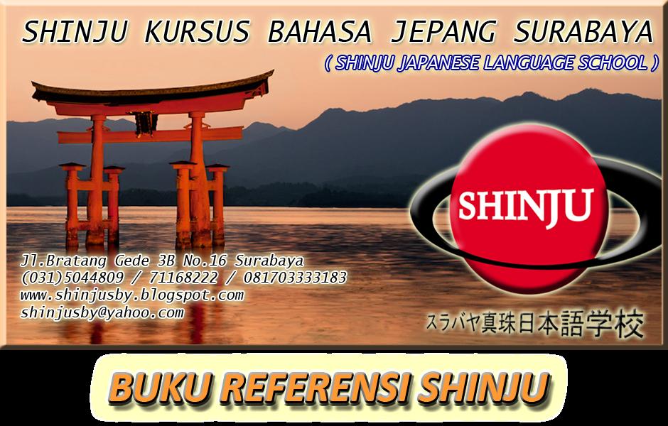 <center>BUKU REFERENSI SHINJU</center>