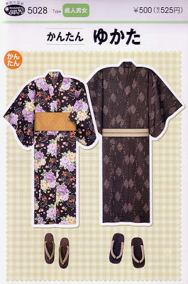 Yukata pattern Ball joint doll