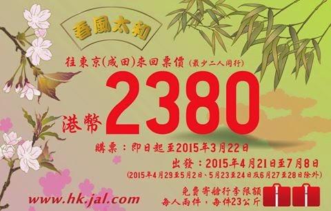 日本航空 JAL 【2人同行】優惠,香港飛東京每人$2,430起(連稅$2,807),佛誕都去得!