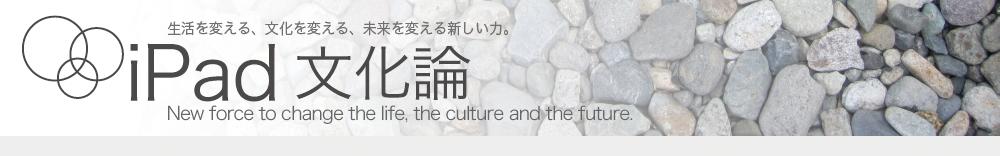 iPad 文化論|iPadを10倍楽しむために考えておきたい事