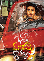 Announcement: Watch Bhale Manchi Roju (2015) DVDScr Telugu Full Movie Watch Online Free Download