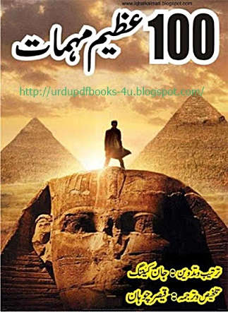 100 Great Adventures pdf free download
