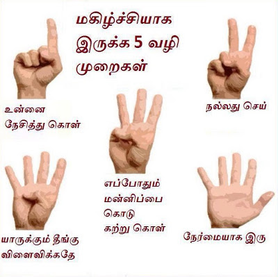 Life / Happy Quotes in Tamil