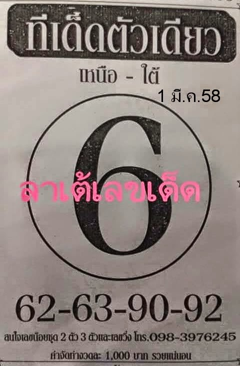 Thai lottery up sure number 01 03 2015 thai lottery 007 lotto