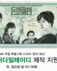 Incarnation of Money /  돈의 화신