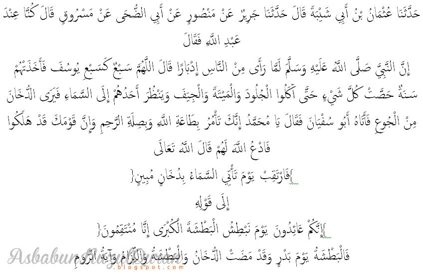 quran surat ad dukhan ayat 10-16