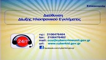CyberKid Games και Ενημέρωση