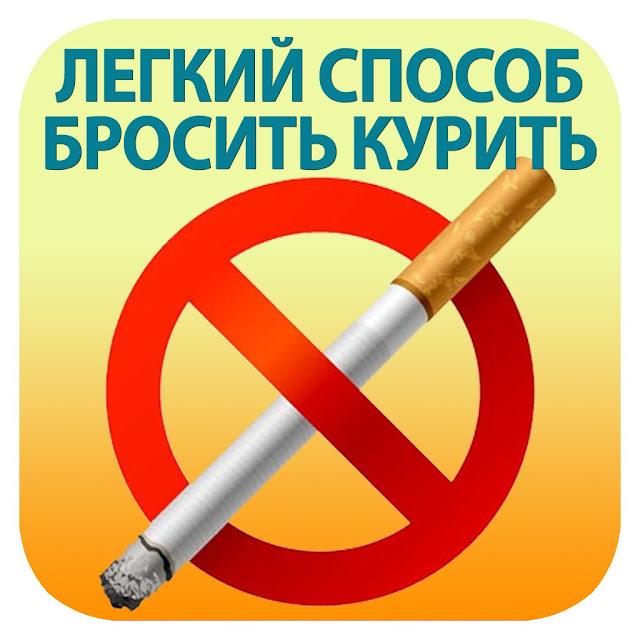 Легкий способ бросить курить iphone