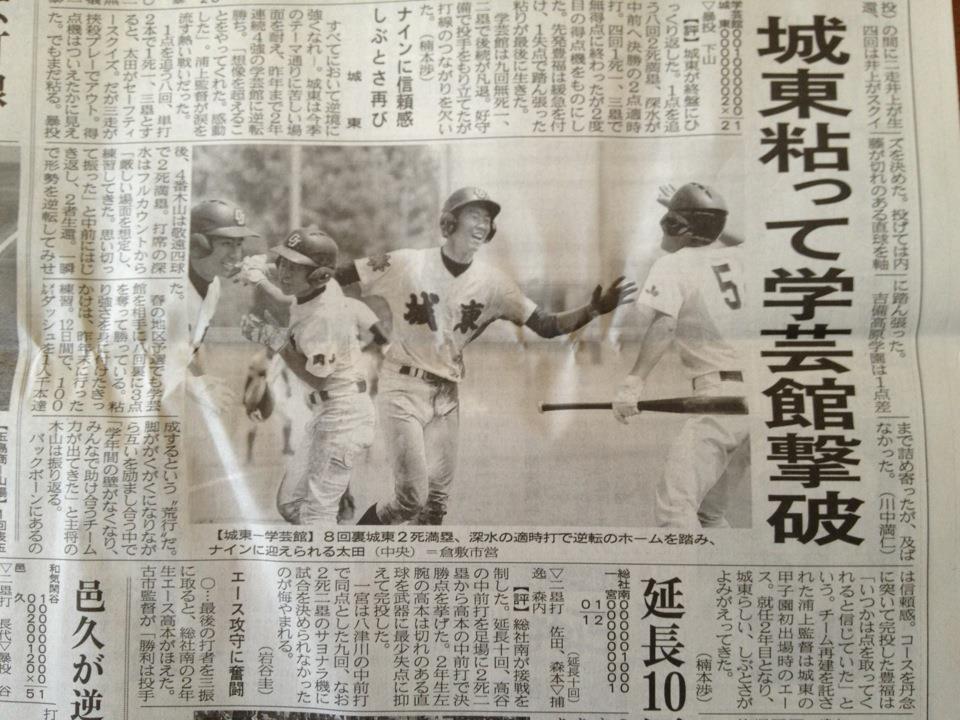 岡山 高校野球 年・山崎慶一監督が退任 (春夏5度 …