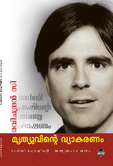 On the phenomenal fightback against pancreatic cancer by Dr. Randy Pausch
