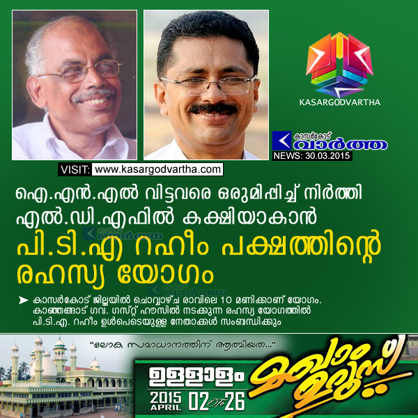 Kasaragod, Kerala, UDF, Leadership, LDF, INL, NSC, National secular Conference, National secular Conference secret meeting in Kanhangad,